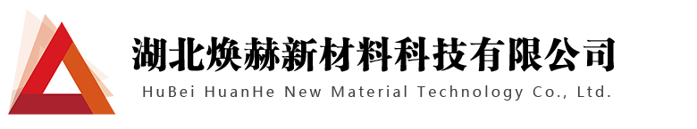 湖北焕赫新材料科技有限公司